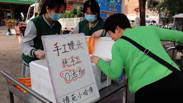 幼儿园卖馒头自救幼师街头吆喝,园长:首日卖了30元仅1人买