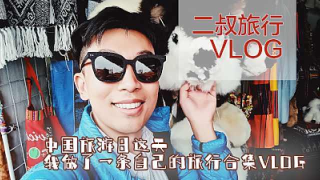 中国旅游日这天,我做了一条自己的旅行合集VLOG