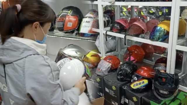 济南多家头盔店涨价断货,商家劝不要跟风:厂家缺配件也没货