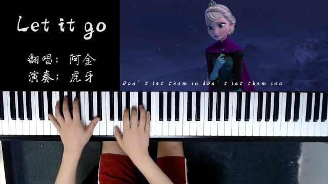 【钢琴演奏】冰雪奇缘主题曲《Let it go》随它吧,随它吧!