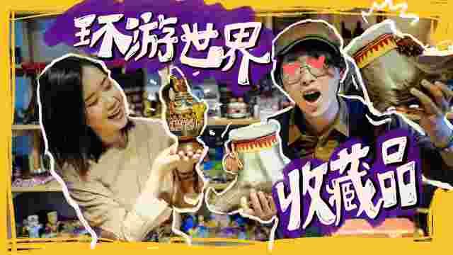 【环游世界4年】职业旅行者私密收藏大公开!(上)