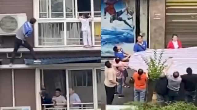 6岁女童悬挂六楼窗外险坠落,空调小哥徒手攀爬相救