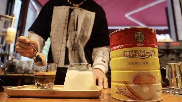 老上海的童年饮料,00后独创乐口福拿铁重温国货记忆