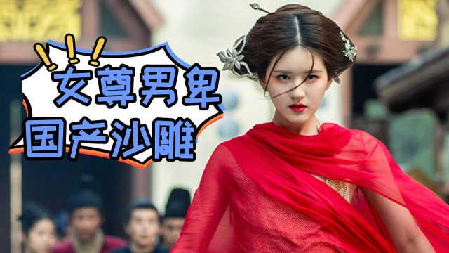 爆笑解说沙雕甜宠剧《传闻中的陈芊芊》(上)