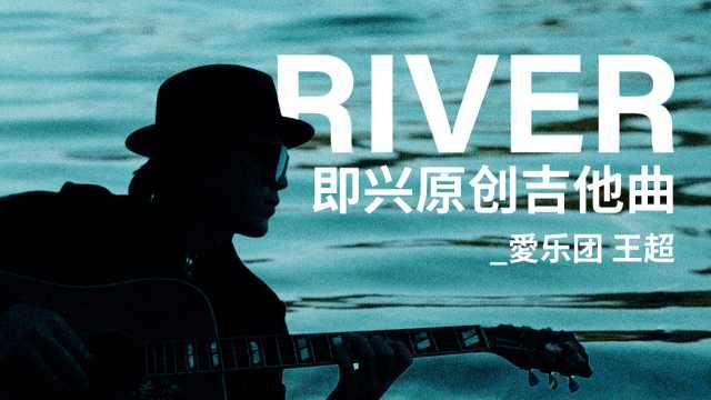 户外即兴原创唯美治愈吉它曲《River》三部曲之(3)