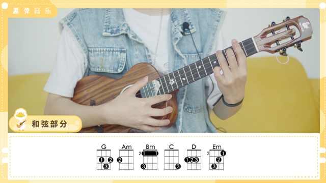 五月天《温柔》尤克里里弹唱教学