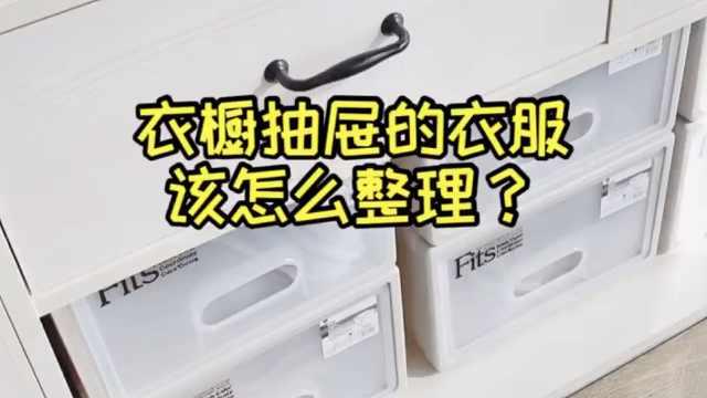 衣橱抽屉里的衣服该怎么整理?