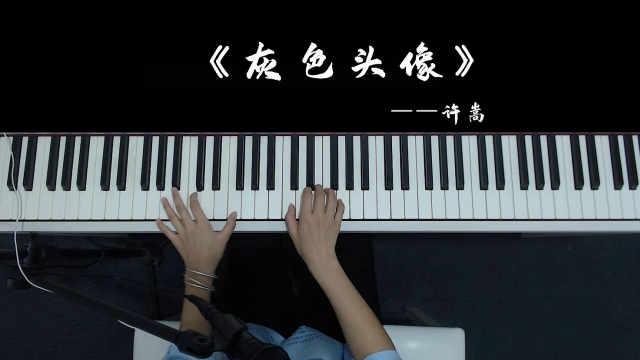 许嵩《灰色头像》钢琴曲:你灰色头像不会再跳动!