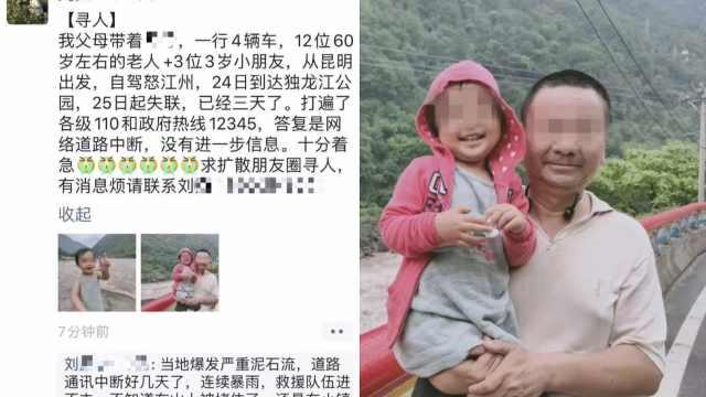 曝12个老人带3小孩游怒江失联3天,当地因暴雨通