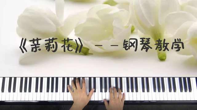 钢琴教学:一曲《茉莉花》带给你夏日的清新!