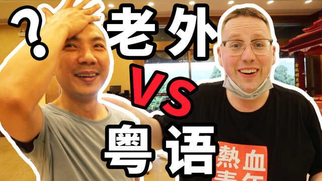 老外挑战3天学会粤语去广东搭讪当地人!