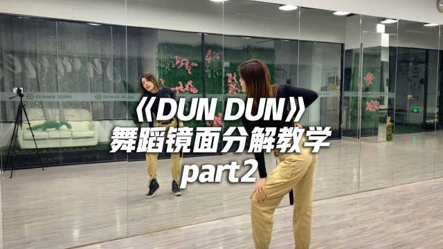 《DUN DUN》舞蹈镜面分解教学part2