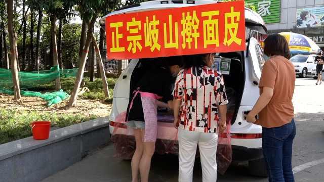 西安辣妈开奥迪摆摊卖凉皮:为陪孩子卖掉上海千万房产