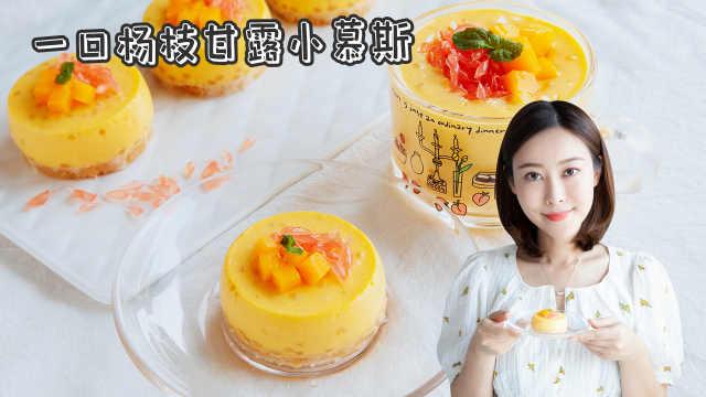 夏日仙气甜品:一口杨枝甘露小慕斯
