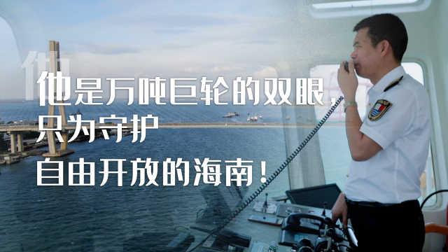 他是万吨巨轮的双眼,日夜坚守岗位,只为守护自由开放的海南