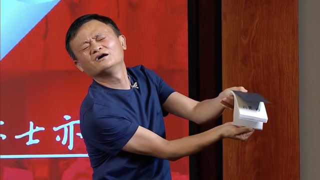 马云魔术表演失败怪吃辣椒,最后时刻返场补救成功