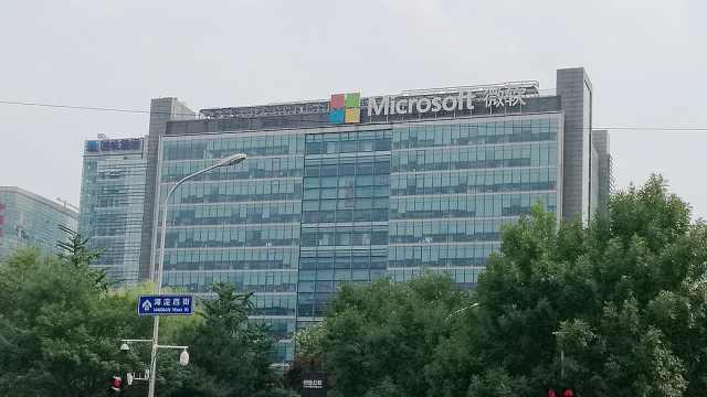 这家巨头怎么了?微软(中国)成被执行人
