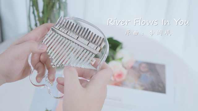 《River Flows In You》卡林巴拇指琴演示