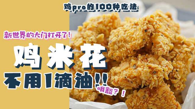 减脂要吃的小零食,不用油炸的鸡米花,酥香掉渣儿!