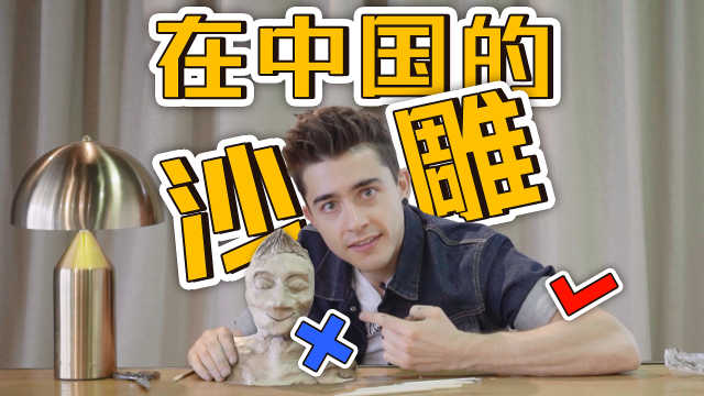 外国人在中国最沙雕的时候是什么?