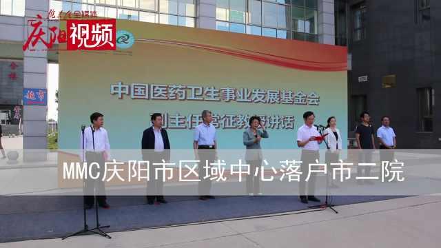 MMC庆阳市区域中心落户市二院