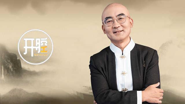 作家张宏杰开腔 | 中国人没有与生俱来的劣根性!