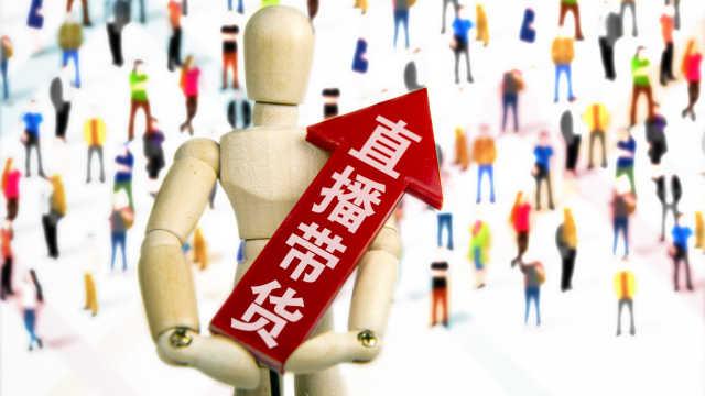 北京消协直播带货调查:部分主播涉嫌宣传产品