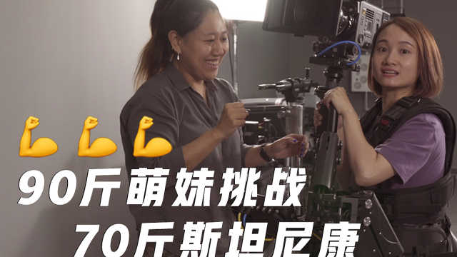 中国首个斯坦尼康女王,扛70斤机器拍电影