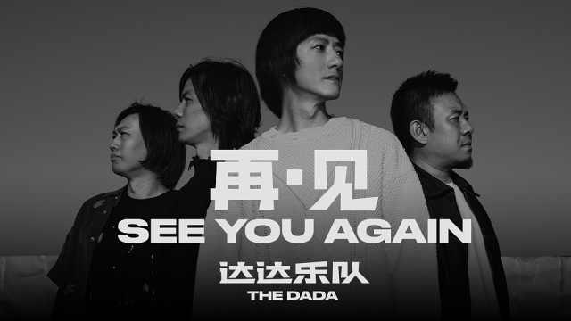 达达乐队《再.见》MV