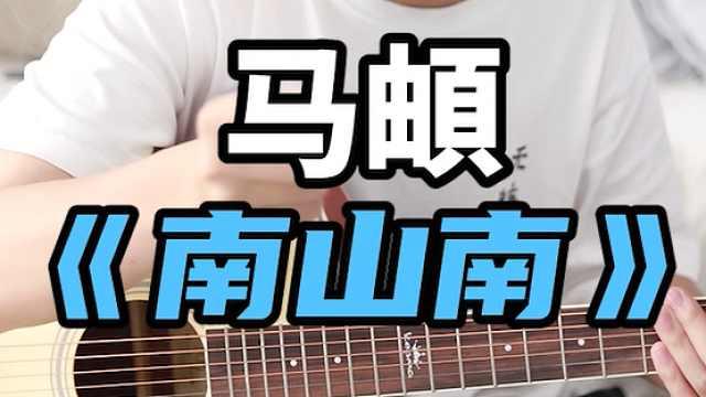 【吉他】一分钟教你弹唱《南山南》