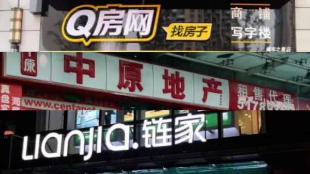 深圳五大房产中介联合抵制全民经纪人:消费者
