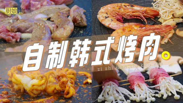 好吃到跳舞的韩式烤肉,吃一口肉就觉得生活好有盼头啊!