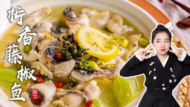 又香又滑的柠香藤椒鱼做法,麻麻辣辣真的香!