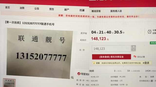 法院拍卖77777手机靓号起拍价近15万:若一拍流拍会降价