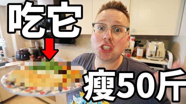 减肥餐 | 每天这样吃,5个月我瘦了50斤!