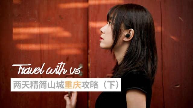 遍布着红油辣椒的香气,闲适的生活,重庆是一座怎样的城市?