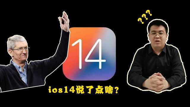 苹果又有大动作了!2300万人在线观看,ios14都官宣了点啥?