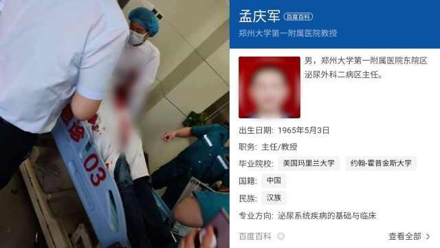 郑大一附院发生伤医事件,官方:嫌犯已抓,两