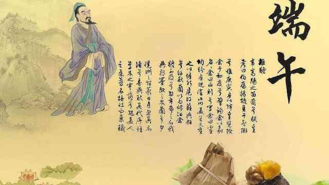 端午节为什么要吃粽子,赛龙舟,真的和屈原有关系吗?