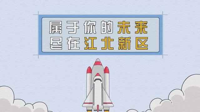 生长 | 最近的未来,在江北新区照进现实