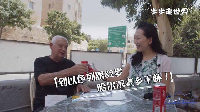 到以色列跟82岁哈尔滨老乡干杯,他记忆中的哈尔滨是什么样?