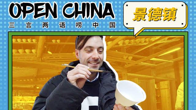 """一个景德镇,半部陶瓷史,外国小哥带你""""云游""""景德镇!"""