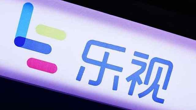 乐视电视1.3亿拍得乐视1354项商标,保证商标完整性