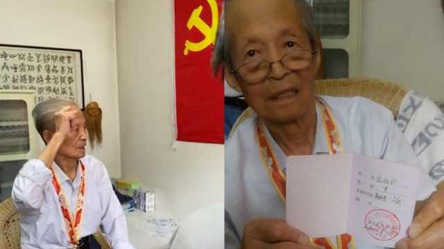 92岁抗美援朝老兵实现65年入党心愿:我向往的终于实现