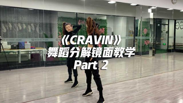 LISA同款热舞《Cravin》舞蹈镜面分解教学Part 2