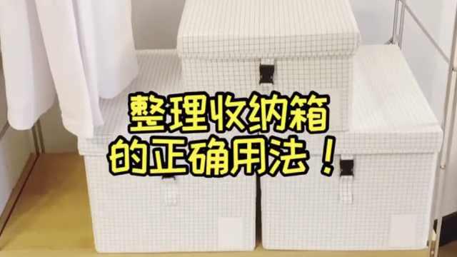 整理收纳箱的正确用法