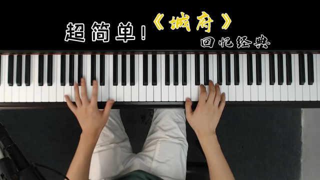 许嵩经典曲目《城府》,第一次听这首歌的时候你读几年级?