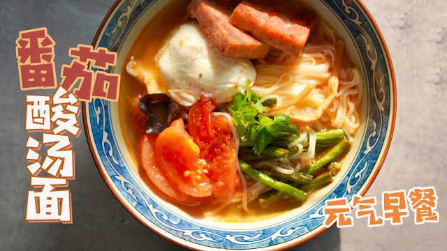 元气早餐【番茄酸汤面】几分钟就出锅,香到一滴汤也不剩下!