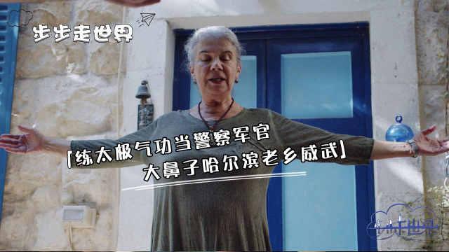 练太极气功当警察、军官,大鼻子哈尔滨老乡威武!