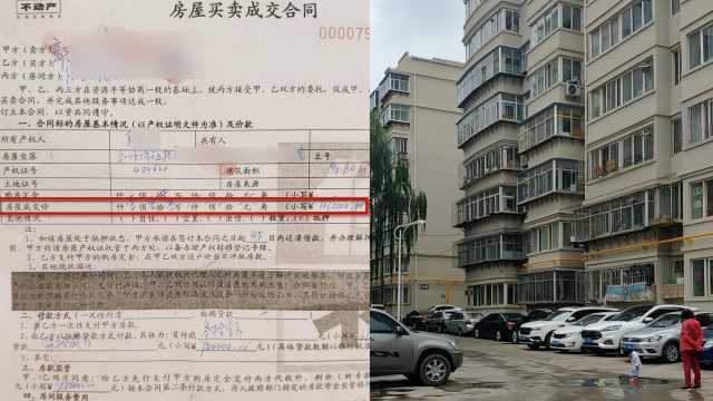 男子卖房被中介签2份合同差价5万,询问时被告知:合同丢了